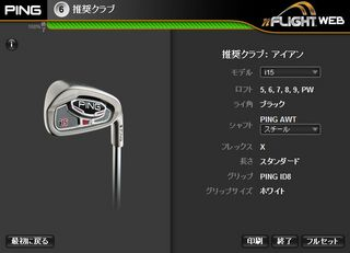 ping-webfit2.JPG